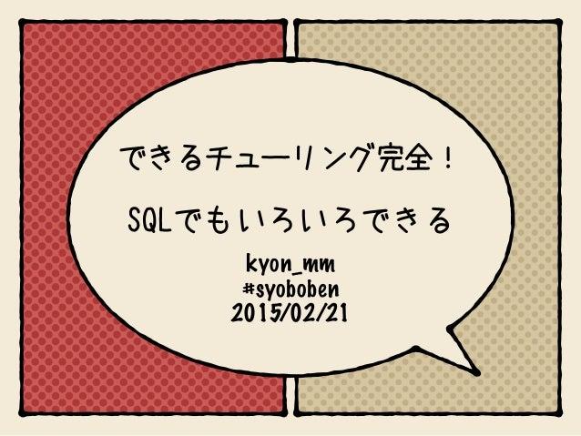 kyon_mm #syoboben 2015/02/21 できるチューリング完全! SQLでもいろいろできる
