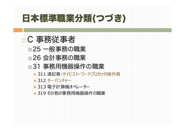 職業分類の系譜と潮流 - jil.go.jp