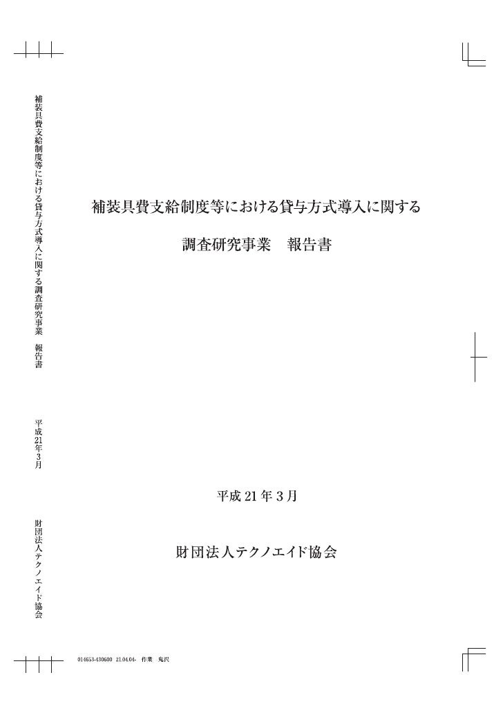 Syougai2103