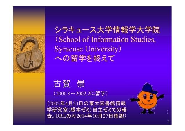 シラキュース大学情報学大学院 ...