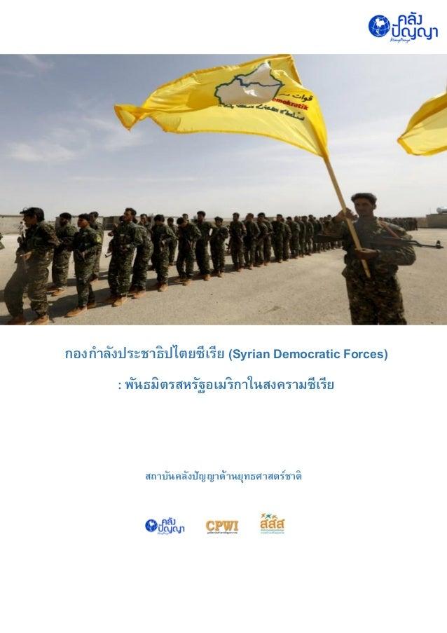 กองกำลังประชำธิปไตยซีเรีย (Syrian Democratic Forces) : พันธมิตรสหรัฐอเมริกำในสงครำมซีเรีย สถำบันคลังปัญญำด้ำนยุทธศำสตร์ชำติ