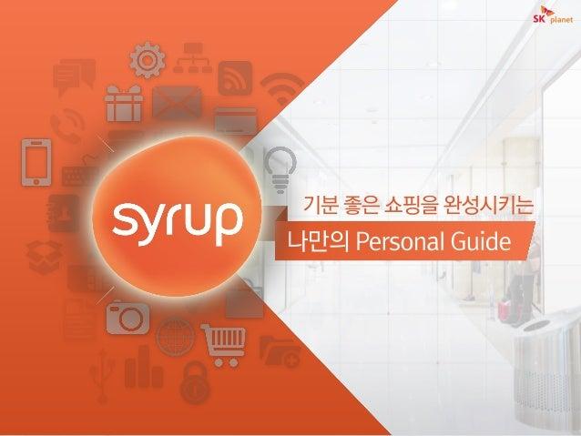Syrup_표준 영업 제안서_LE 대상v_배포