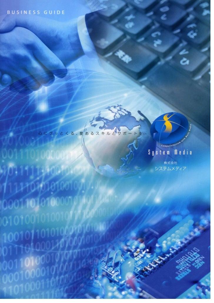 システムメディア パンフレット