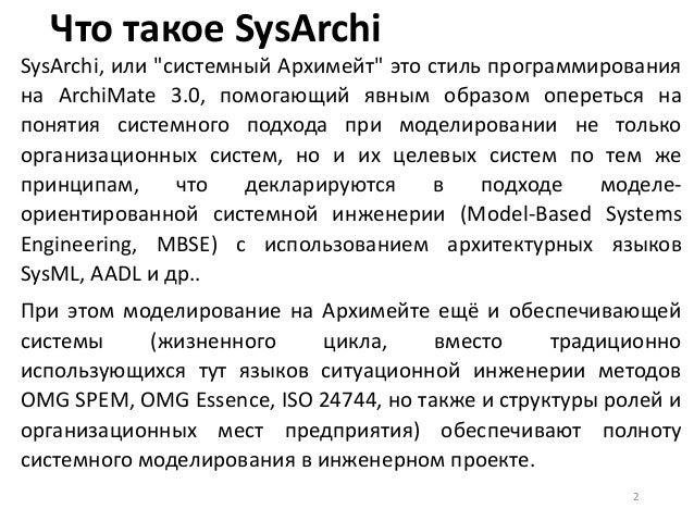 А.Левенчук -- SysArchi Slide 2