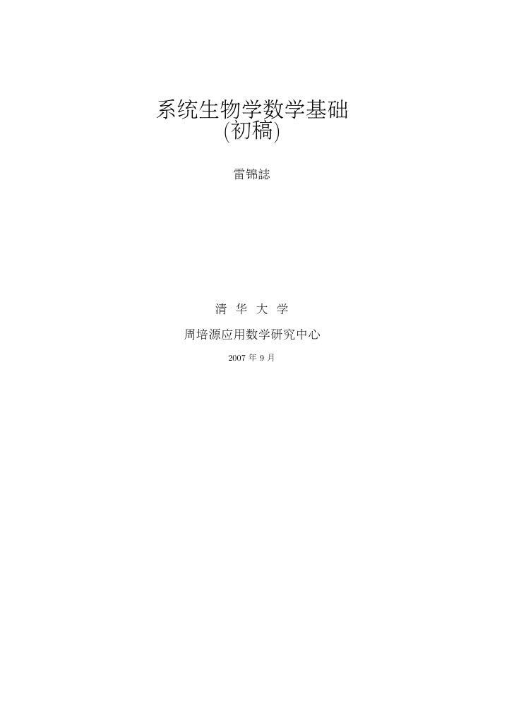 系统生物学数学基础    (初稿)      雷锦誌        清华大学  周培源应用数学研究中心     2007 年 9 月