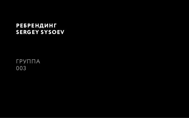 РЕБРЕНДИНГ SERGEY SYSOEV ГРУППА 003