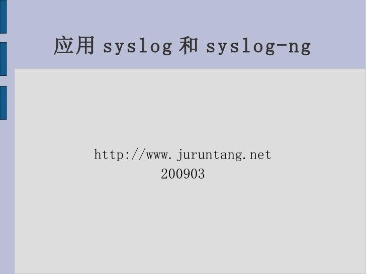 应用 syslog 和 syslog-ng http://www.juruntang.net 200903