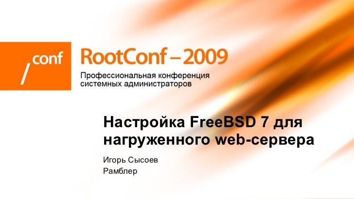 Игорь Сысоев Рамблер Настройка FreeBSD 7 для нагруженного web-сервера