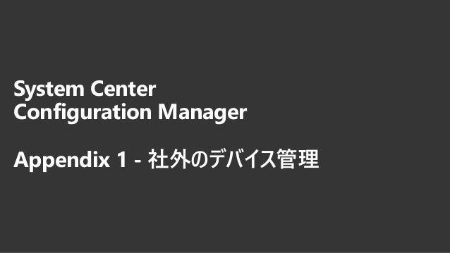 System Center Configuration Manager Appendix 1 - 社外のデバイス管理