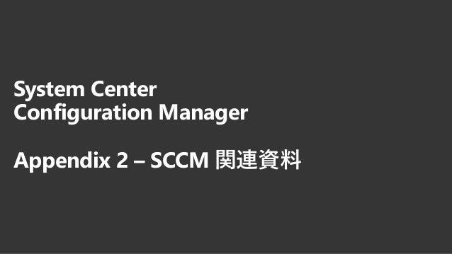 System Center Configuration Manager Appendix 2 – SCCM 関連資料