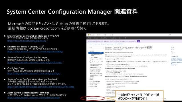 System Center Configuration Manager 関連資料 ◼ System Center Configuration Manager のドキュメント オンライン公式ドキュメントが公開されています。 https://doc...
