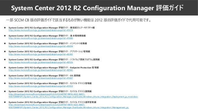 ◼ System Center 2012 R2 Configuration Manager 評価ガイド - 機能紹介とアーキテクチャ編 http://www.microsoft.com/ja-jp/download/details.aspx?i...