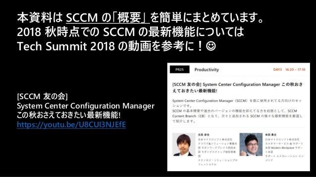 [SCCM 友の会] System Center Configuration Manager この秋おさえておきたい最新機能! https://youtu.be/U8CUI3NJEfE 本資料は SCCM の「概要」 を簡単にまとめています。 ...