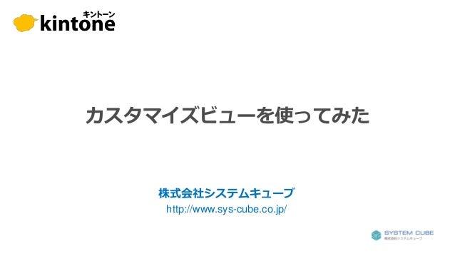 カスタマイズビューを使ってみた 株式会社システムキューブ http://www.sys-cube.co.jp/