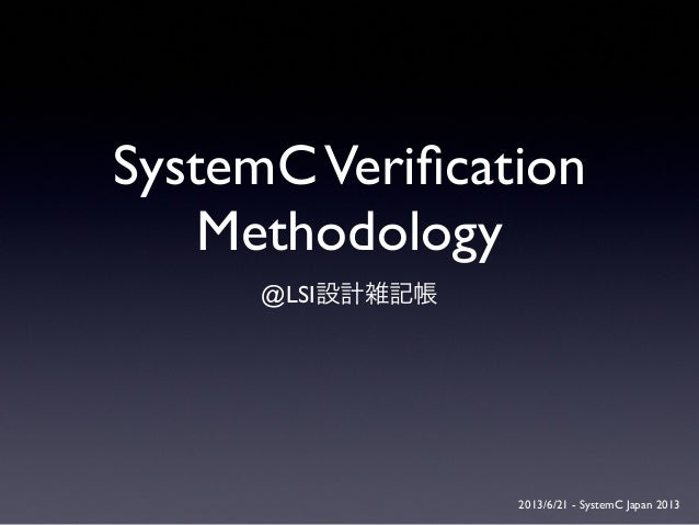 SystemCVerificationMethodology@LSI設計雑記帳2013/6/21 - SystemC Japan 2013