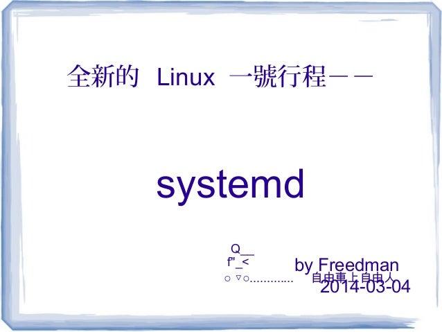 """全新的 Linux 一號行程-- systemd by Freedman 2014-03-04 Q__ f""""_< ○ ○▽ ............. 自由車上自由人"""