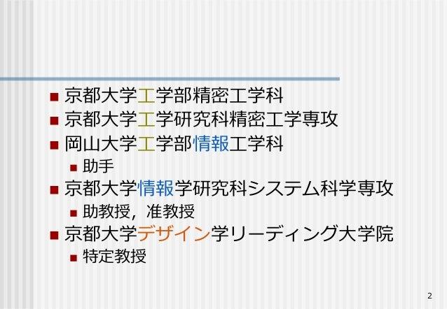 不便の効用を活かすシステムデザイン 川上浩司 System design that takes advantage of inconvenience - Hiroshi Kawakami Slide 2