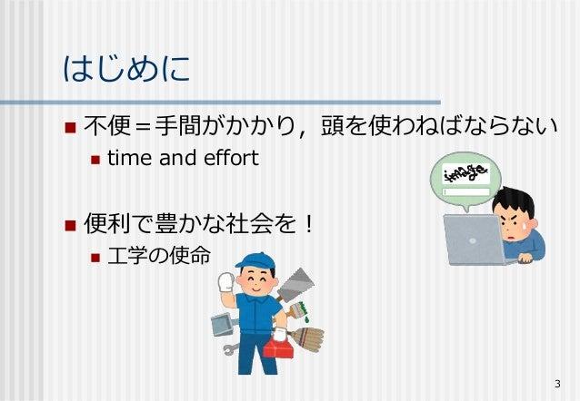 不便の効用を活かすシステムデザイン 川上浩司 System design that takes advantage of inconvenience - Hiroshi Kawakami Slide 3
