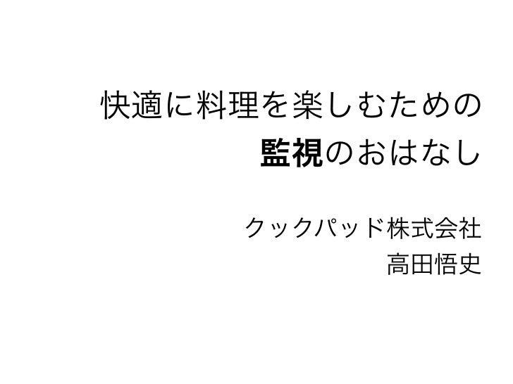 快適に料理を楽しむための     監視のおはなし    クックパッド株式会社          高田悟史