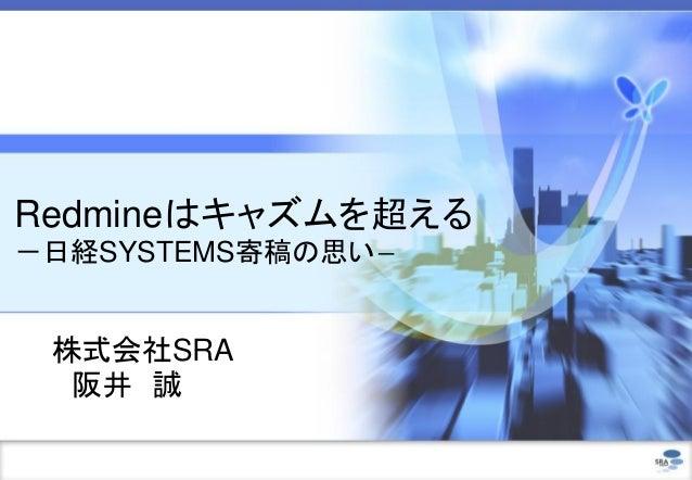 Redmineはキャズムを超える -日経SYSTEMS寄稿の思い- 株式会社SRA 阪井 誠