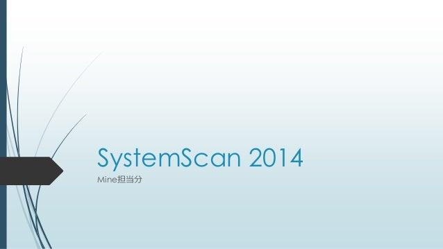 SystemScan 2014 Mine担当分