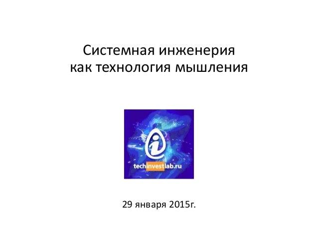 Системная инженерия как технология мышления 29 января 2015г.