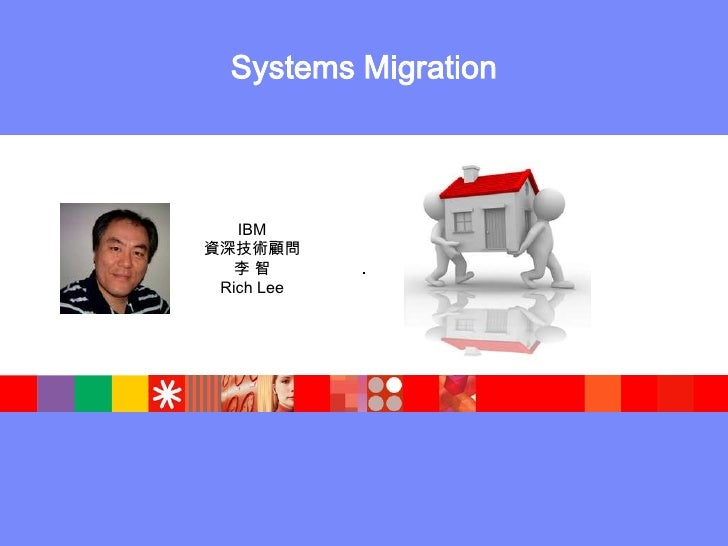 Systems Migration IBM資深技術顧問李 智Rich Lee