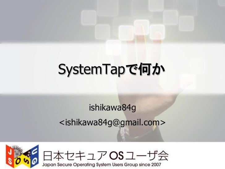 SystemTapで何か      ishikawa84g<ishikawa84g@gmail.com>