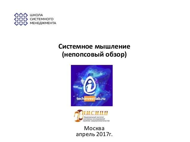 Системное мышление (непопсовый обзор) Москва апрель 2017г.