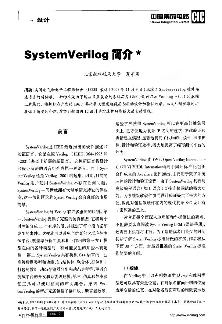 SystemVeri log简介★                         北京航空航天大学夏宇闻  摘要:美国电气和电子工程师协会(IEEE)最近(2005年11月9日)批准了SystemVerilog硬件描  述语言的新标准。   ...