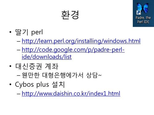 Systrade using perl (윤재원) Slide 2