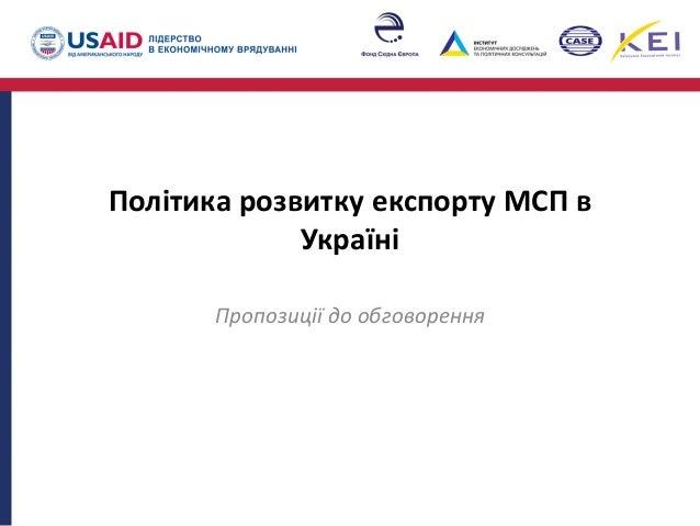 Політика розвитку експорту МСП в Україні Пропозиції до обговорення