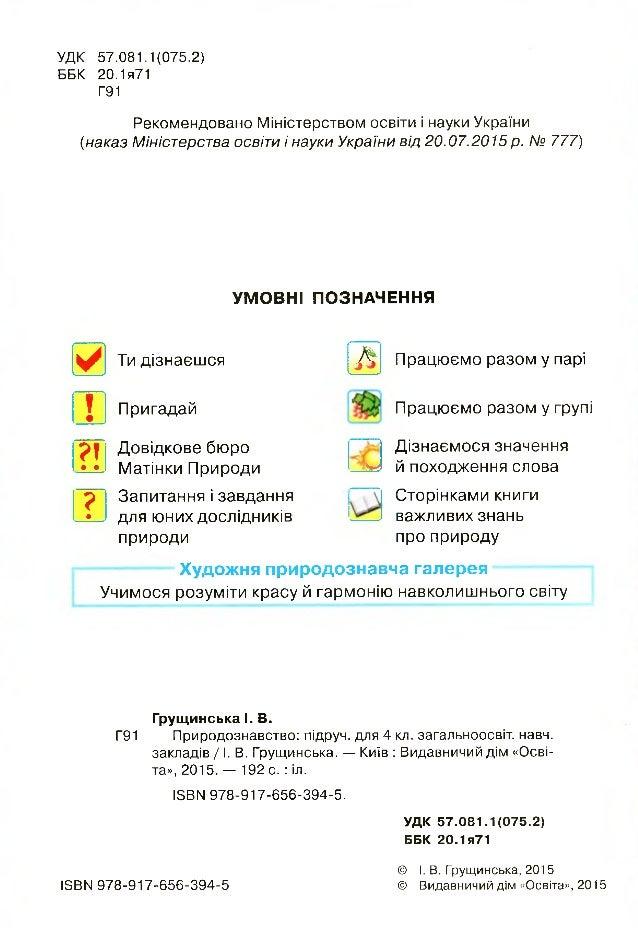 УДК 57.081.1(075.2) ББК 20.1я71 Г91 Рекомендовано М іністерством освіти і науки України (наказ Міністерства освіти і науки...