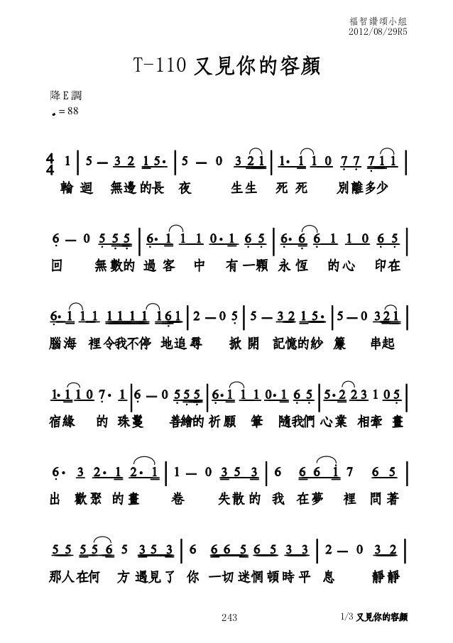 福智讚頌小組                                                                                 2012/08/29R5                       ...