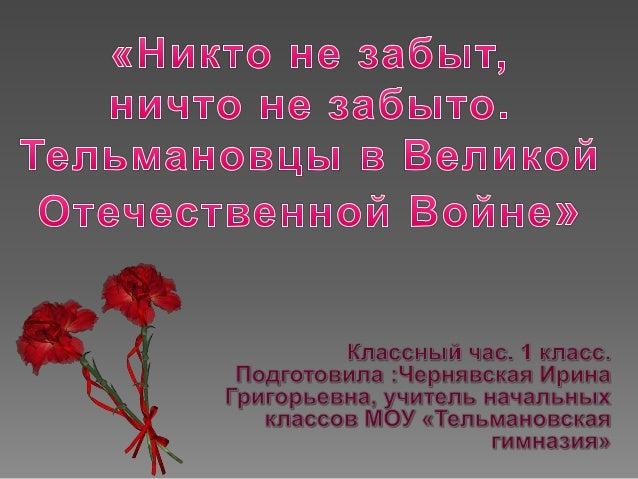 Тельмановцы в Великой Отечественной Войне