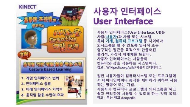 사용자 인터페이스 User Interface 사용자 인터페이스(User Interface, UI)는 사람(사용자)과 사물 또는 시스템, 특히 기계, 컴퓨터 프로그램 등 사이에서 의사소통을 할 수 있도록 일시적 또는 영구...