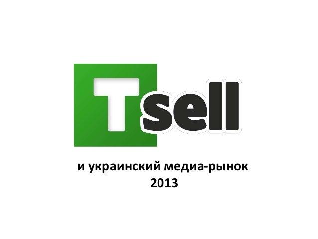 и украинский медиа-рынок           2013