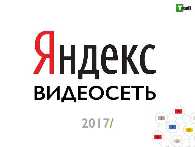 ВИДЕОСЕТЬ 2017/