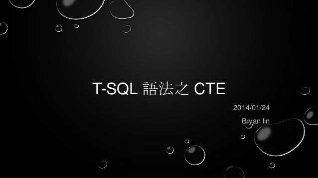 T-SQL 語法之 CTE 2014/01/24 Bryan lin