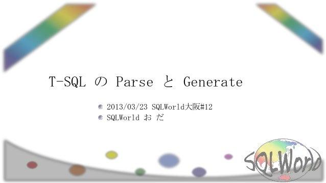 T-SQL の Parse と Generate       2013/03/23 SQLWorld大阪#12       SQLWorld お だ