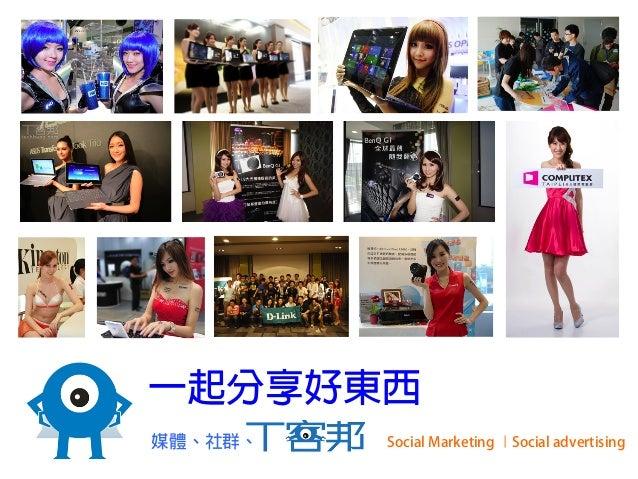 一起分享好東西 Social Marketing  Social advertising媒體、社群、