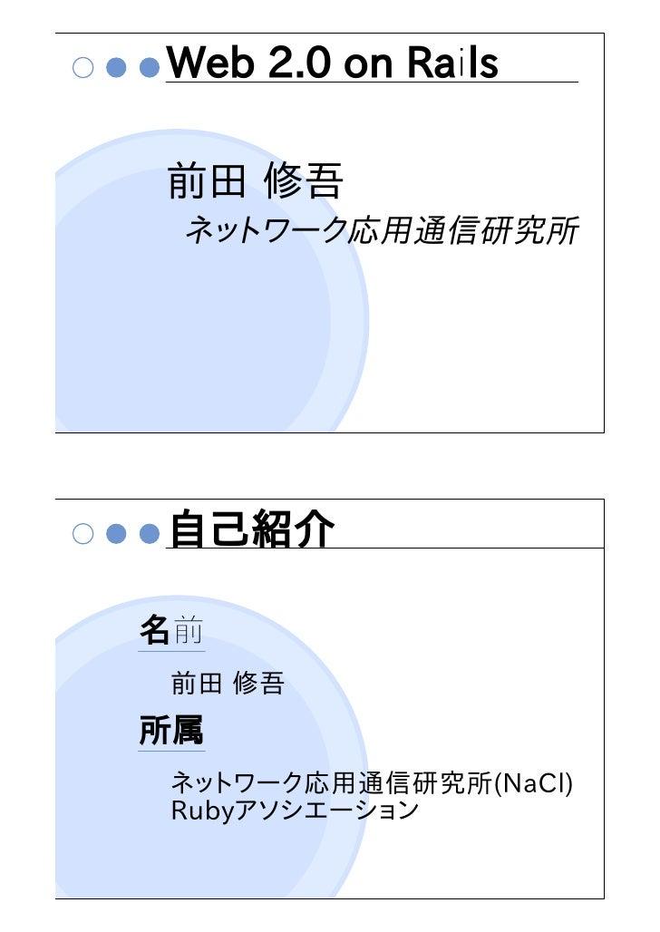 Web 2.0 on Rails  前田 修吾  ネットワーク応用通信研究所     自己紹介  名前 前田 修吾 所属 ネットワーク応用通信研究所(NaCl) Rubyアソシエーション