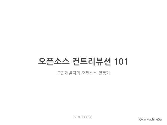 @KimMachineGun@KimMachineGun 오픈소스 컨트리뷰션 101 고3 개발자의 오픈소스 활동기 2018.11.26