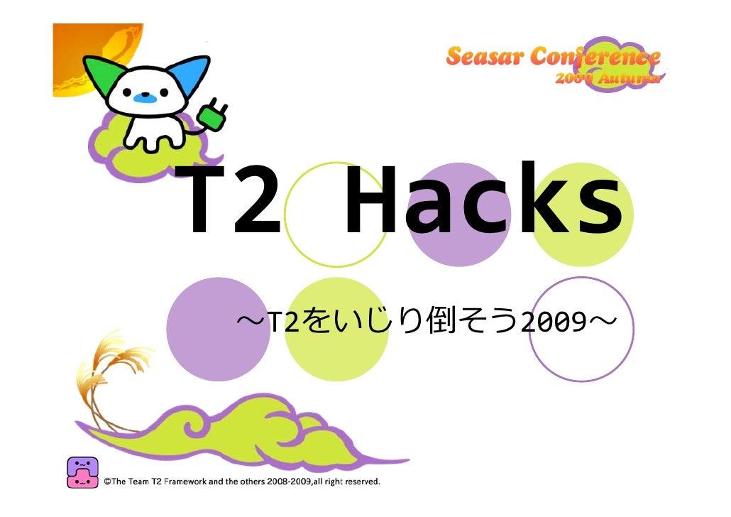 T2Hacks  〜T2をいじり倒そう2009〜