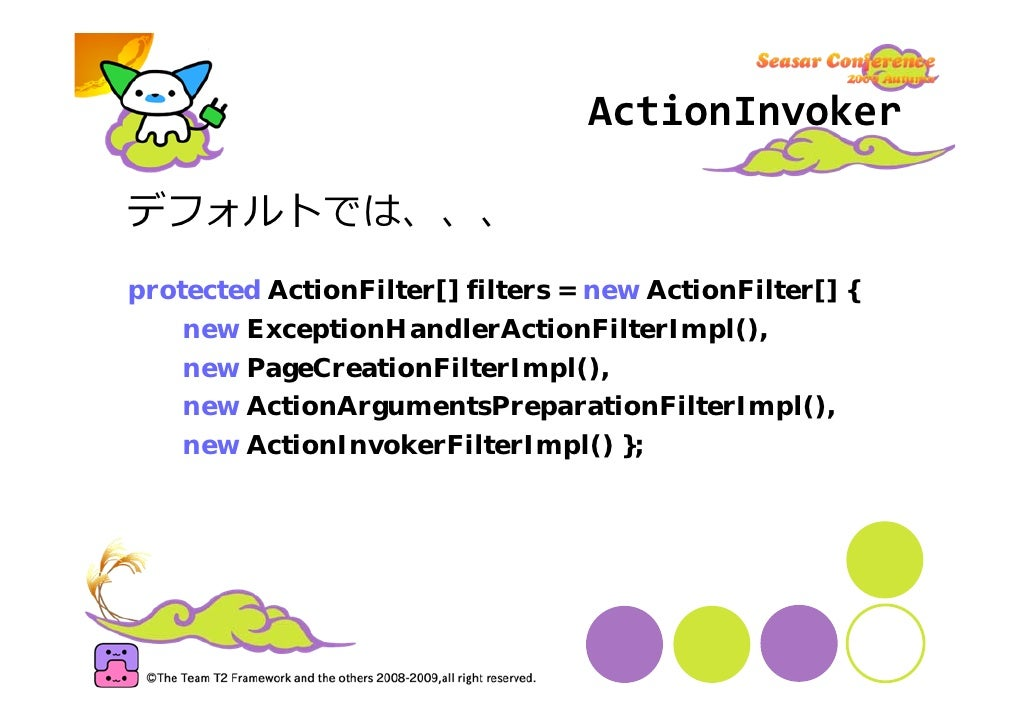 ActionInvoker  デフォルトでは、、、 protected ActionFilter[] filters = new ActionFilter[] {     new ExceptionHandlerActionFilterImpl...