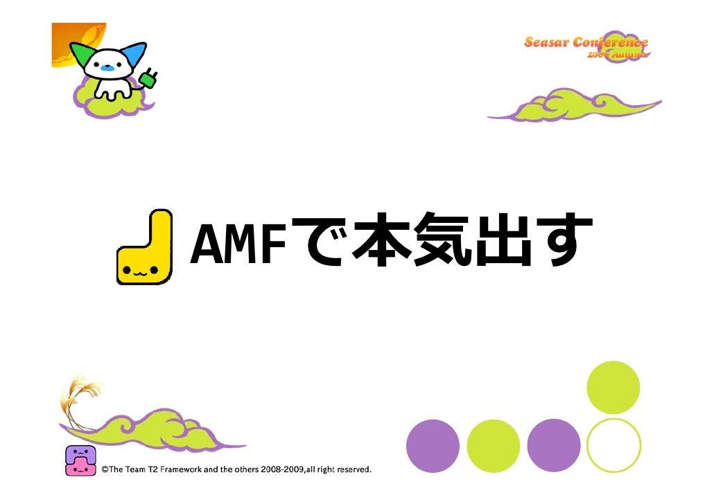 T2~AMF~     AMF通信可能イコール    Flash/Flexと    やりたい放題