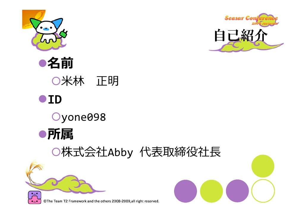 自己紹介  名前  ⽶林   正明 ID  yone098 所属  株式会社Abby代表取締役社⻑