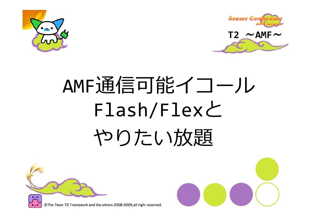 AMFで拡張した所                   AmfResolver                                   それ以外                               AmfObjectPara...