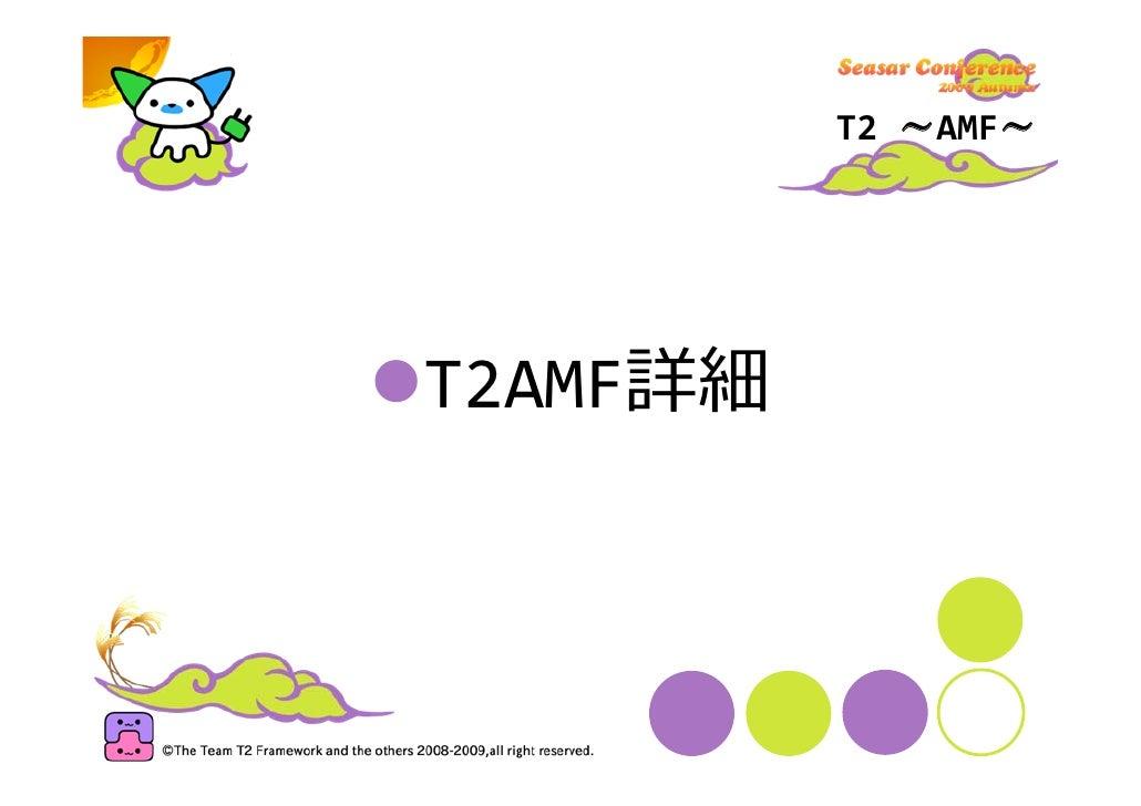 T2~AMF~       AmfContext          AMFのシリアライズ・デシリアライズ担当          AMFに関する操作はすべてこのインターフェー          ス経由          こいつが肝!  T2  ...