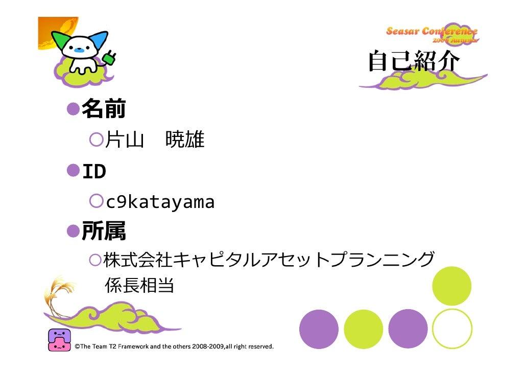 自己紹介  名前  ⽚⼭   暁雄 ID  c9katayama 所属  株式会社キャピタルアセットプランニング  係⻑相当
